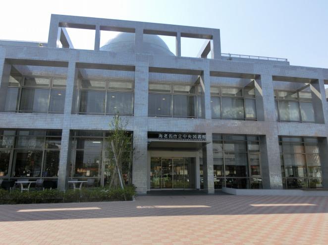 海老名市立中央図書館 正面