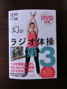 ラジオ体操第三のDVD付本