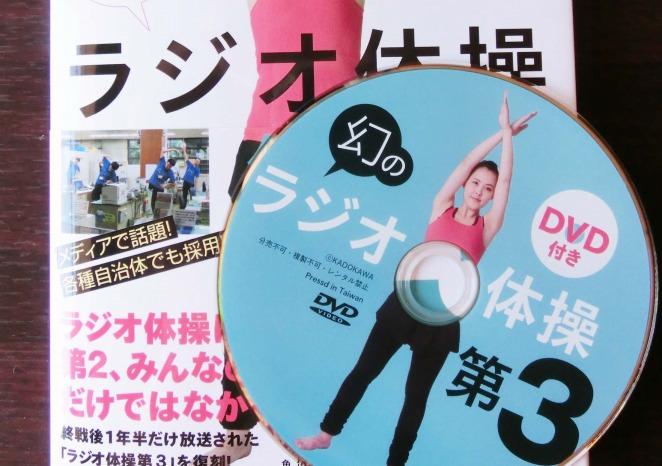 ラジオ体操第三のDVD