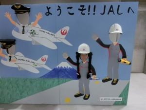 JALの写真スペース