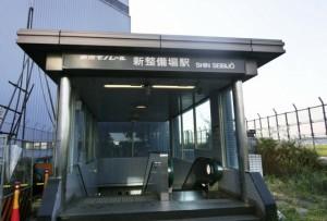 新整備場駅